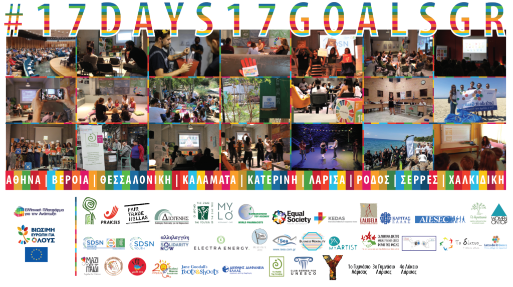 Act4SDGs in Greece – #17days17goalsgr